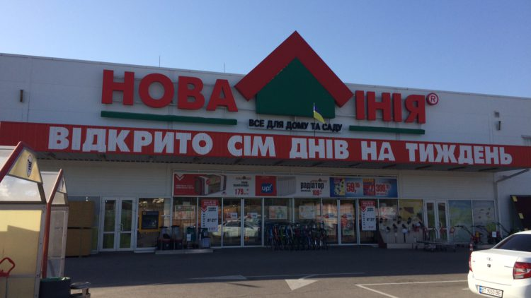 купить керамопласт в «Новой линии»